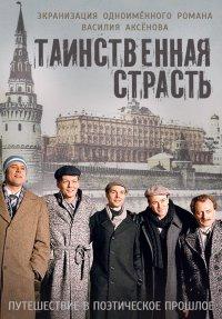 Таинственная страсть 5,6 серия (02.11.2016)
