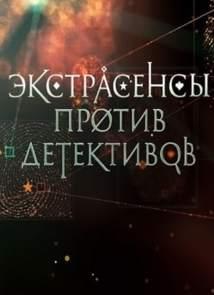 Экстрасенсы против детективов 9 выпуск (28.10.2016)