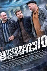 Ментовские войны (10 сезон) 11,12 серия (25.10.2016)