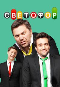 Светофор 9 сезон 16 серия 02.11.2016