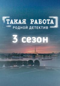 Такая работа 3 сезон 54 серия Судебная ошибка 01.11.2016