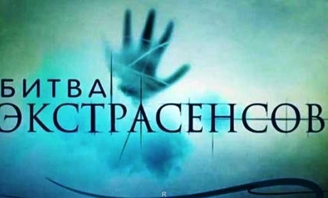 Битва экстрасенсов 17 сезон 10 выпуск эфир 05.11.2016