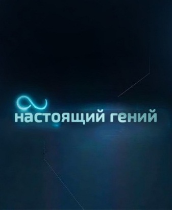 Настоящий гений 1 сезон 1 серия  05.11.2016