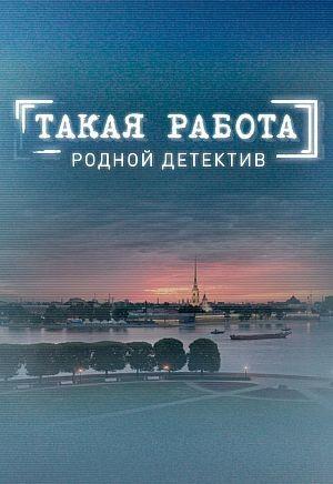 Такая работа (3 сезон) 56 серия 07.11.2016