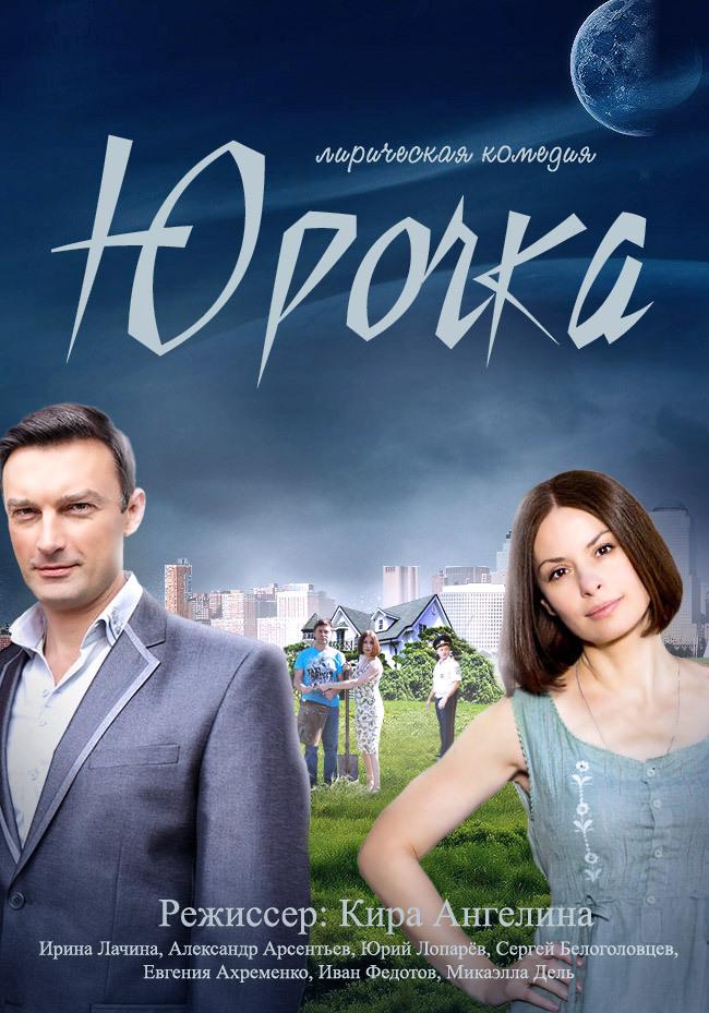 Юрочка 1 серия эфир 07.11.2016