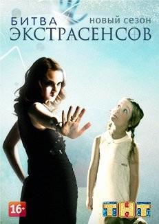 Битва экстрасенсов 17 сезон 11 выпуск (12.11.2016)