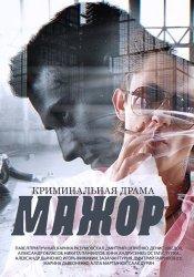 Мажор 2 сезон 1 серия 2 серия (14.11.2016)