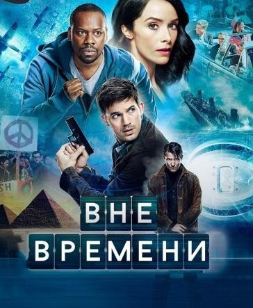 """Вне времени 1 сезон 6 серия """"Уотергейтская пленка"""" 15.11.2016"""