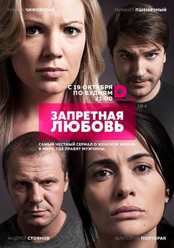 Запретная любовь 10 серия, 11 серия и 12 серия (18.11.2016)