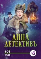 Анна детектив 13 серия 14 серия (16.11.2016)