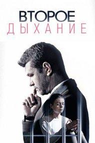 Второе дыхание 1,2,3,4 серия (19.11.2016)