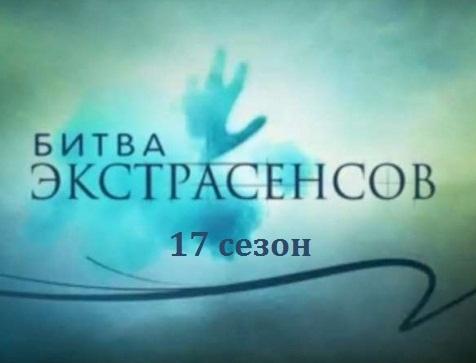 Битва экстрасенсов 17 сезон 12, 13 Выпуск 19.11.2016 / ТНТ