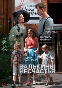 Валькины несчастья 1,2,3,4 серия (19.11.2016)