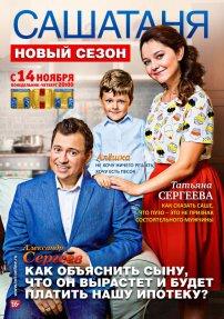СашаТаня 5 сезон 6 серия эфир 21.11.2016