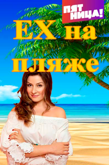 Экс на пляже 10 выпуск 22.11.2016 Пятница