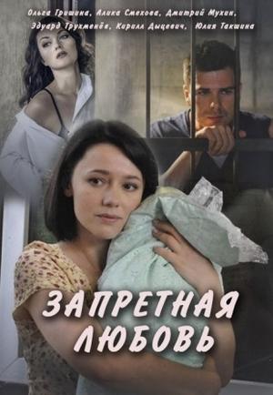 Запретная любовь. Все серии (2016) Украина