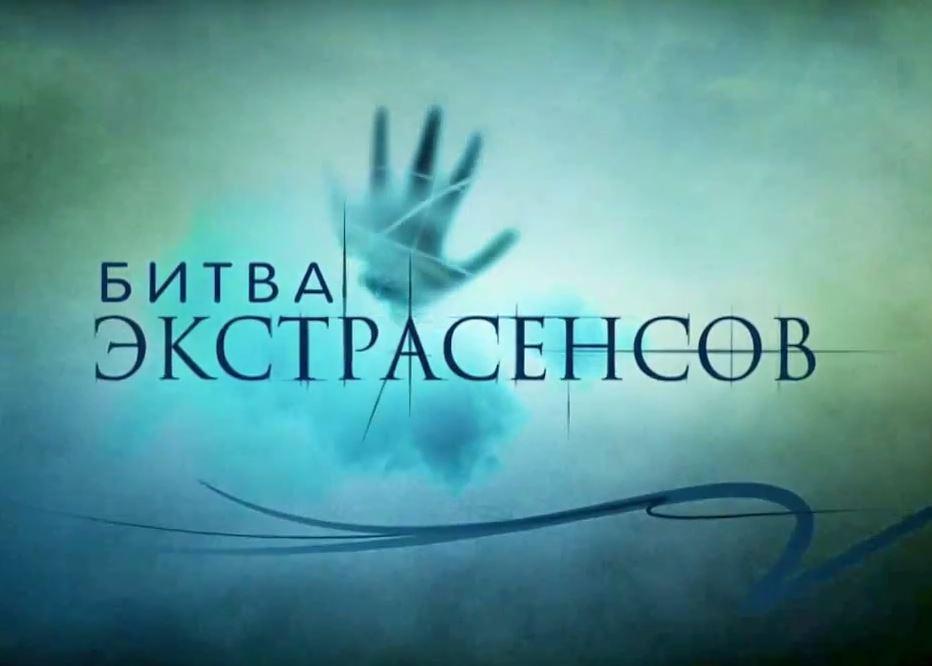 Битва экстрасенсов 17 сезон 13 выпуск (26.11.2016)