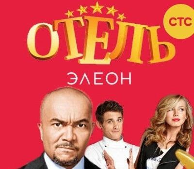 Отель Элеон 3 серия (29.11.2016)
