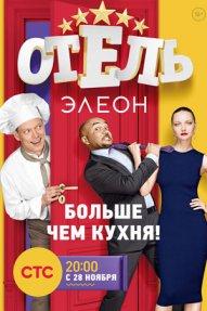 Отель Элеон 5 серия  (01.12.2016)
