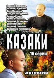 Казаки  13 серия 14 серия 15 серия 16 серия (01.12.2016) НТВ