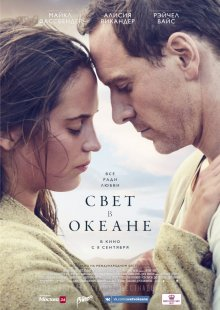 Свет в океане / The Light Between Oceans (2016)