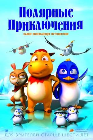 Полярные приключения (2016)