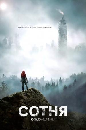 Сотня 4 сезон (2016) 1,2,3,4,5,6,7,8 серия
