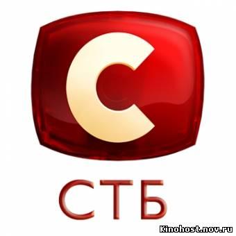 Телеканал СТБ онлайн