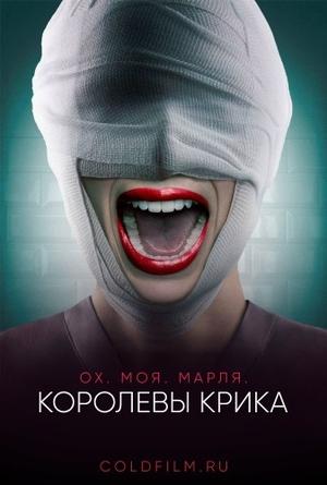 """Королевы крика 2 сезон 10 серия """"Осушить болото"""""""