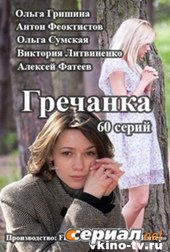 Гречанка 7,8 серия 12.01.2017 Сериал