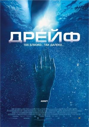 Дрейф (2006)