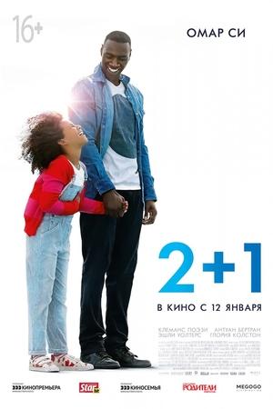 2+1 (2016)