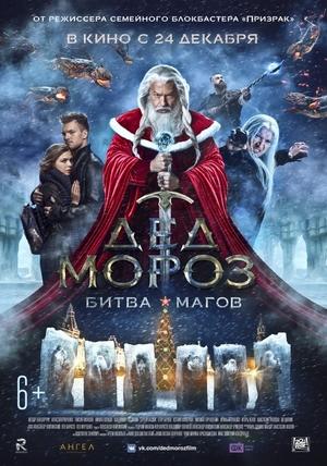 Дед Мороз битва Магов (2017)