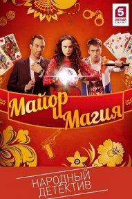 Майор и магия 1 серия (30.01.2017)