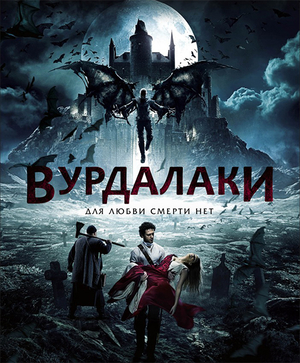 Вурдалаки (26.02.2017)