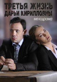 Третья жизнь Дарьи Кирилловны 04.03.2017