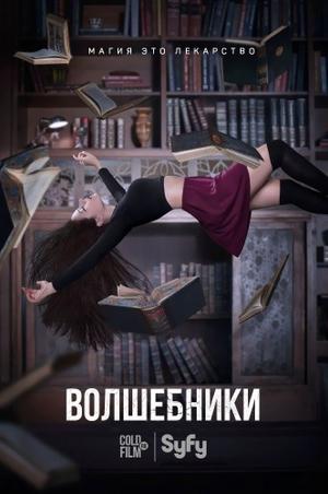 "Волшебники 2 сезон 7 серия ""План Б"" (09.03.2017)"