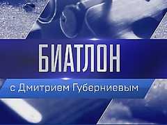 Биатлон с Дмитрием Губерниевым. (18.03.2018)