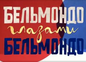 Бельмондо глазами Бельмондо (25.03.2017)