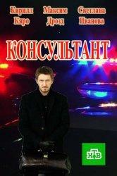 Консультант 3 серия 4 серия (4.04.2017)