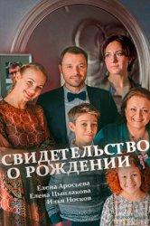 Свидетельство о рождении 1 серия 2 серия (03.04.2017)