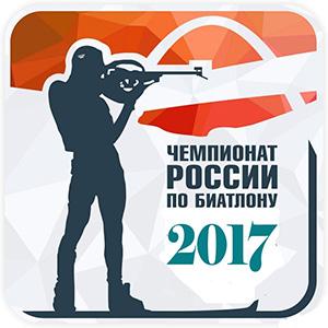 Биатлон 02.04.2017 Масс-старт Мужчины Чемпионат России