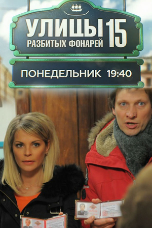 Улицы разбитых фонарей. 15 сезон 1 серия 2 серия 03.04.2017
