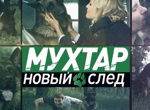 Мухтар. Новый след 12 серия 04.04.2017