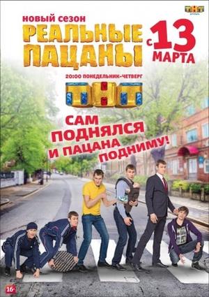 Реальные пацаны (10 сезон) 16 серия (05.04.2017)