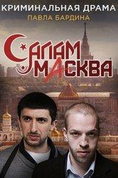 Салам Масква 9 серия (06.04.2017)