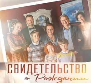 Свидетельство о рождении (04.04.2017) 3 серия 4 серия
