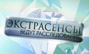 Экстрасенсы ведут расследование (8 сезон) 5 выпуск (08.04.2017)