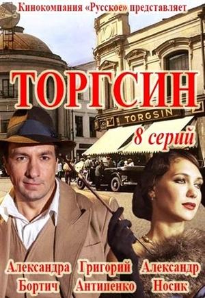 Торгсин 3 серия 4 серия 11 Апреля 2017