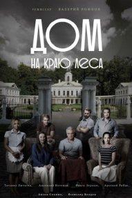 Дом на краю леса 1,2,3,4 серия (15.04.2017)